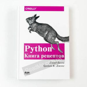 Python Книга рецептів - купити книгу в інтернет-магазині ReadMe