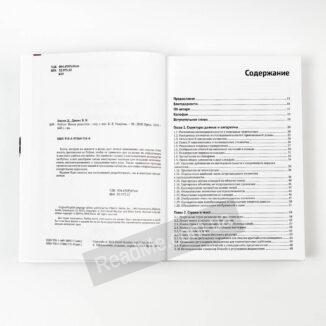 Python Книга рецептів