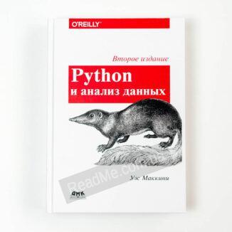 Книга Python и анализ данных - купить книгу в интернет-магазине ReadMe