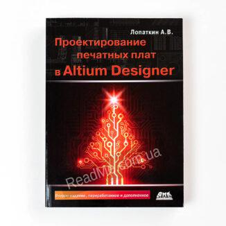 Проектування друкованих плат в системі Altium Designer - купити книгу в інтернет-магазині ReadMe