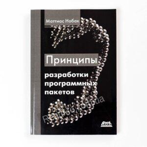 Книга Принципы разработки программных пакетов
