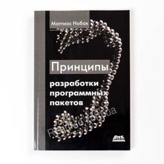Книга Принципи розробки програмних пакетів - купити книгу в інтернет-магазині ReadMe