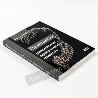 Книга Принципи розробки програмних пакетів