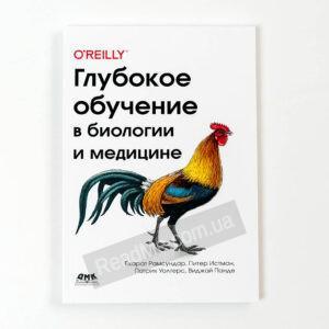 Книга Глибоке навчання в біології та медицині - купити книгу в інтернет-магазині ReadMe