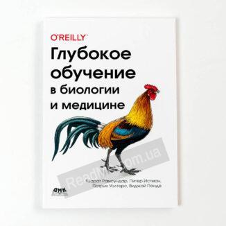 Книга Глубокое обучение в биологии и медицине - купить книгу в интернет-магазине ReadMe