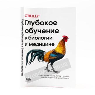 Книга Глибоке навчання в біології та медицині