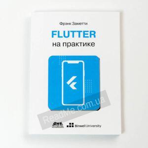 Книга Flutter на практиці - купити книгу в інтернет-магазині ReadMe