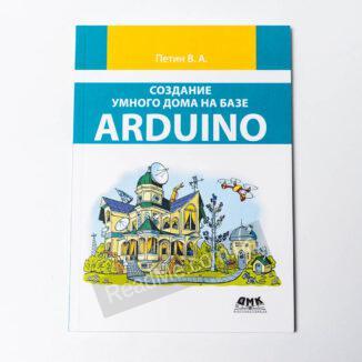 Книга Создание умного дома на базе Arduino - купить книгу в интернет-магазине ReadMe