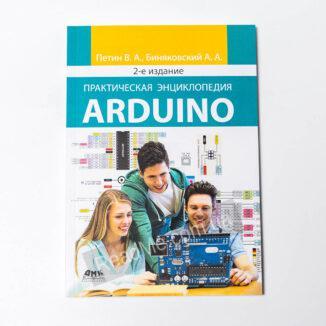 Практична енциклопедія Arduino - купити книгу в інтернет-магазині ReadMe
