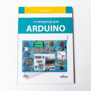 Книга 77 проектів для Arduino - купити книгу в інтернет-магазині ReadMe