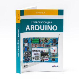 Книга 77 проектів для Arduino