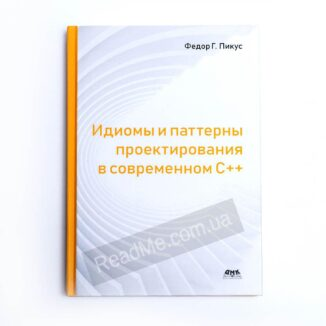 Книга Ідіоми і патерни проектування в сучасному С ++ - купити книгу в інтернет-магазині ReadMe