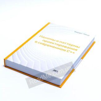 Книга Ідіоми і патерни проектування в сучасному С ++