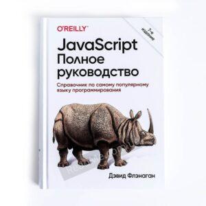 Книга JavaScript. Повний руководство- купити книгу в інтернет-магазині ReadMe