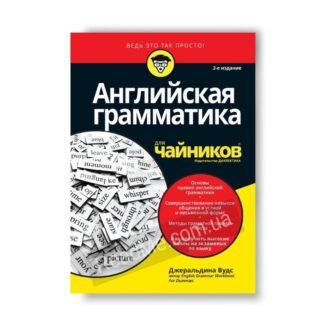 Англійська граматика для чайників - купить ькнігу в інтернет-магазині ReadMe