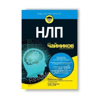 НЛП для чайников - купить в магазине РидМи (ReadMe)