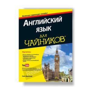 Англійська мова для чайників - купити книгу онлайн в інтернет-магазині ReadMe