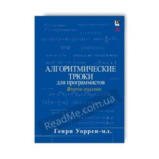 Книга Алгоритмічні трюки для програмістів
