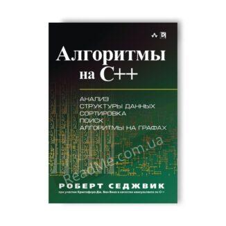 Книга Алгоритми на C ++
