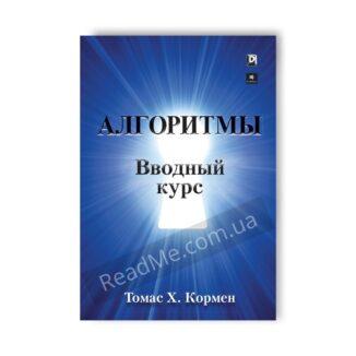 Книга Алгоритми: вступний курс