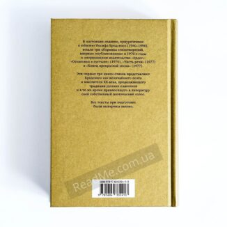 Книга Три перші книги віршів, І. Бродський