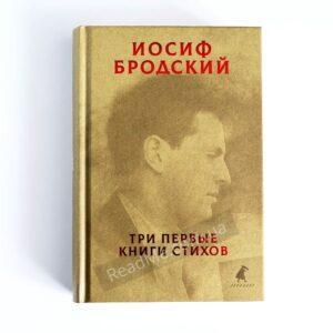 Книга Три перші книги віршів, І. Бродський - купити книгу в інтернет-магазині ReadMe