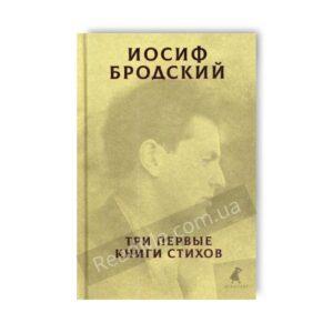 Книга Три первые книги стихов, И. Бродский - купить книгу в интернет-магазине ReadMe