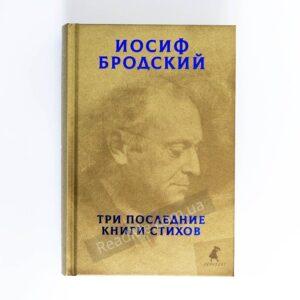 Книга Три последние книги стихов, И. Бродский - купить книгу в интернет-магазине ReadMe