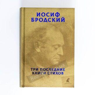 Книга Три останні книги віршів, І. Бродський - купити книгу в інтернет-магазині ReadMe