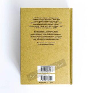 Книга Три последние книги стихов, И. Бродский