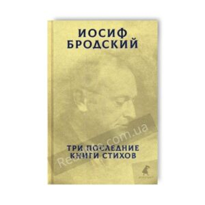 Книга Три последние книги стихов - купить книгу в интернет-магазине ReadMe