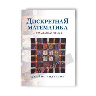 Книга Дискретна математика і комбінаторика