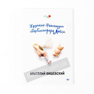 Тендітні фантазії обербоссіерера Лойса - купити книгу в інтернет-магазині ReadMe