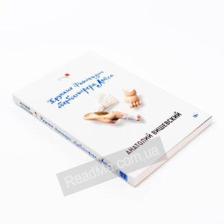 Книга Тендітні фантазії обербоссіерера Лойса