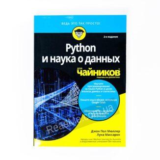 Книга Python і наука про дані для чайників - купити книгу в інтернет-магазині ReadMe