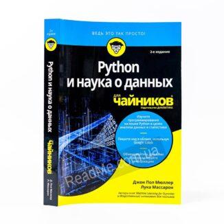 Книга Python і наука про дані для чайників