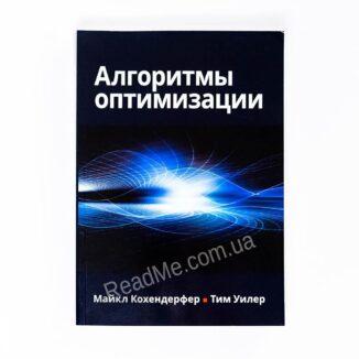 Книга Алгоритми оптимізації - купити книгу в інтернет-магазині ReadMe