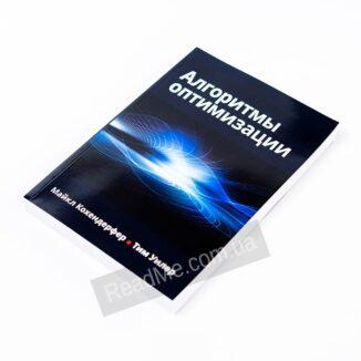 Книга Алгоритми оптимізації
