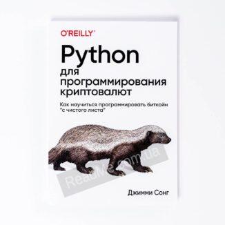 Книга Python для програмування криптовалюта - купити книгу в інтернет-магазині ReadMe