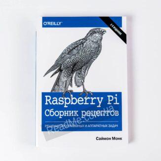 Книга Raspberry Pi. Збірник рецептів: рішення програмних і апаратних завдань - купити книгу в інтернет-магазині ReadMe