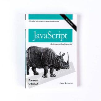 Книга JavaScript: кишеньковий довідник, 3-е видання - купити книгу в інтернет-магазині ReadMe