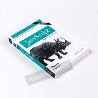 Книга JavaScript: кишеньковий довідник, 3-е видання