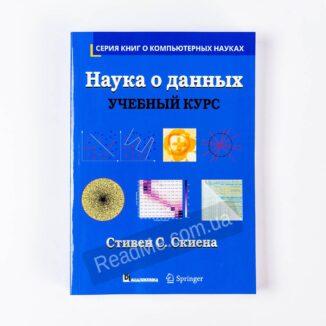 Книга Наука про дані: навчальний курс - купити книгу в інтернет-магазині ReadMe