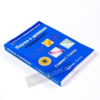 Книга Наука про дані: навчальний курс