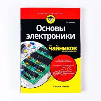Книга Основи електроніки для чайників - купити книгу в інтернет-магазині ReadMe
