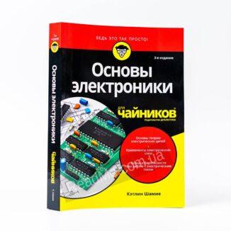 Книга Основи електроніки для чайників