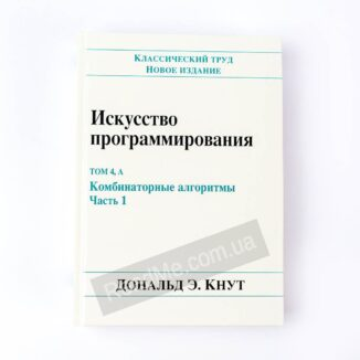Книга Мистецтво програмування, том 4 А - купити книгу в інтернет-магазині ReadMe