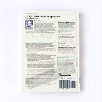 Книга Мистецтво програмування, том 4 А