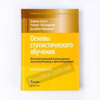 Книга Основи статистичного навчання - купити книгу в інтернет-магазині ReadMe