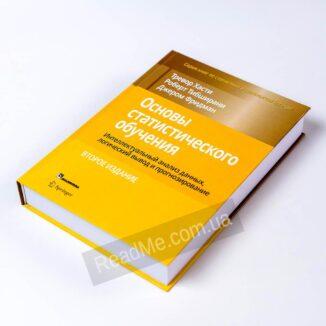 Книга Основи статистичного навчання